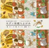 Japanese Origami Paper, Modern Washi Chiyogami, Studio Ghibli's My Neighbour Totoro, 4 Designs, Total 20 Sheets, Autumn