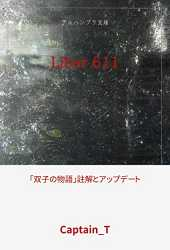 Liber Six Hundred Eleven: A Story of Twins - Cmment and Update (aruhanbrabunko) (Japanese Edition)